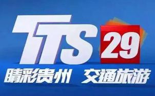 Guizhou Traffic and Tourism Channel