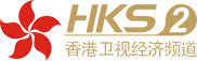 HKS Economic Channel