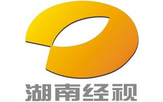 Hunan Economic Channel logo