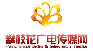 Panzhihua Film and Television