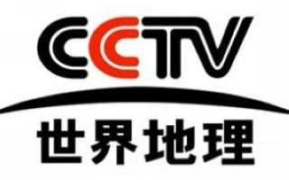 CCTV World Geography